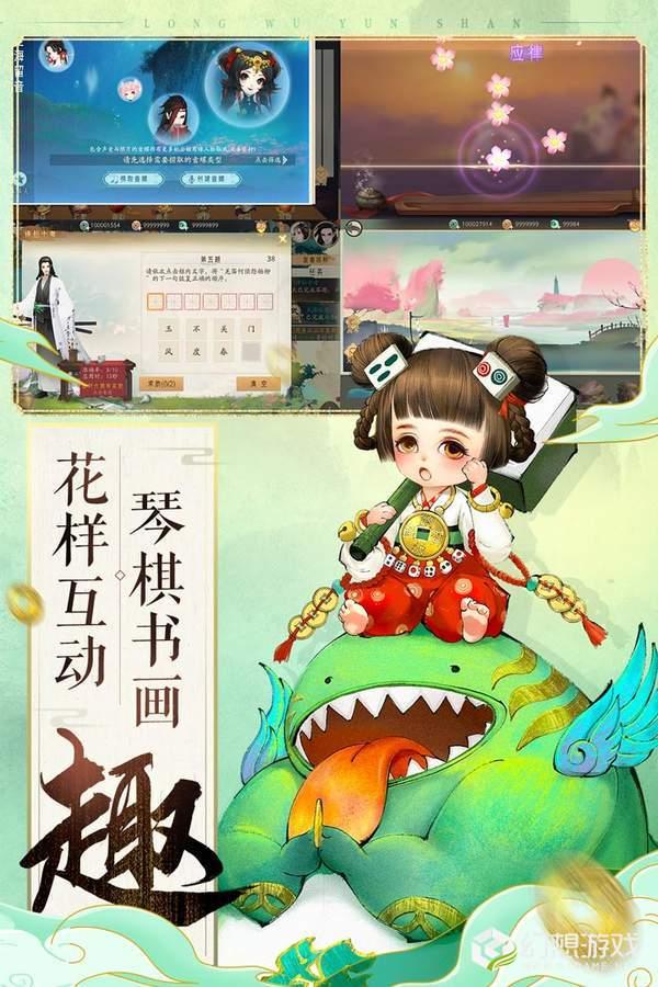 轩辕剑龙舞云山图3
