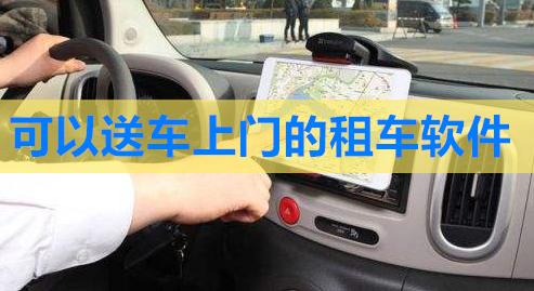 可以送车上门的租车软件