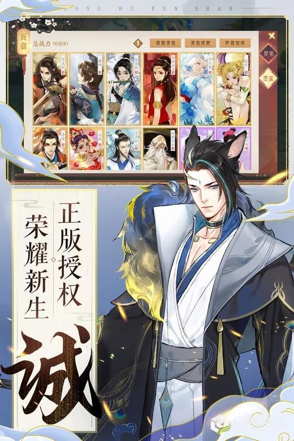 轩辕剑龙舞云山图1