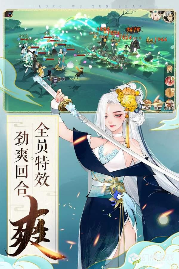 轩辕剑龙舞云山图4