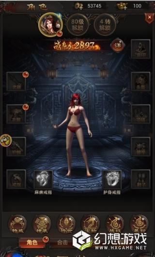天王传奇经典服图3