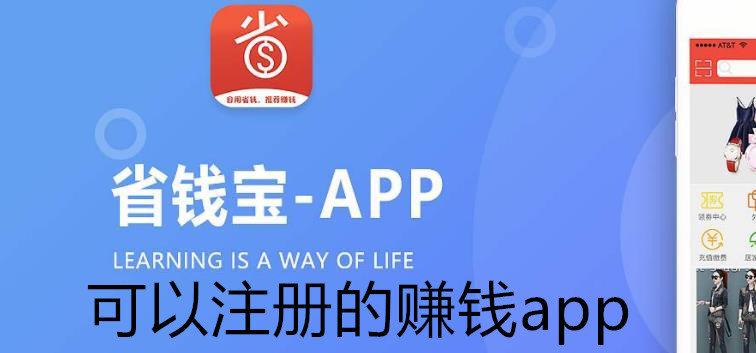 可以注册的赚钱app