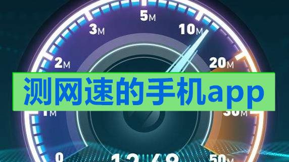 测网速的手机app