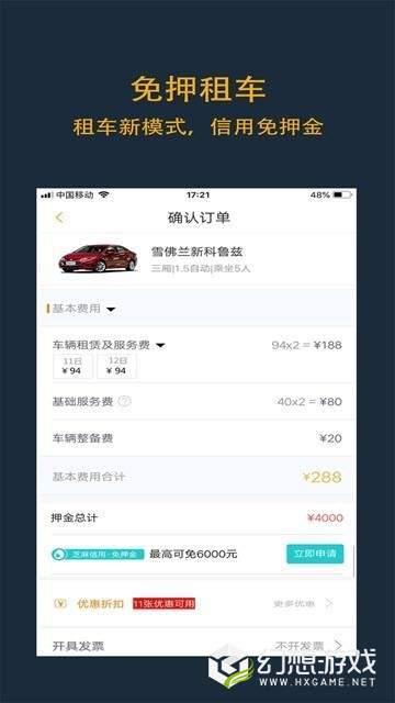 启程租车图3