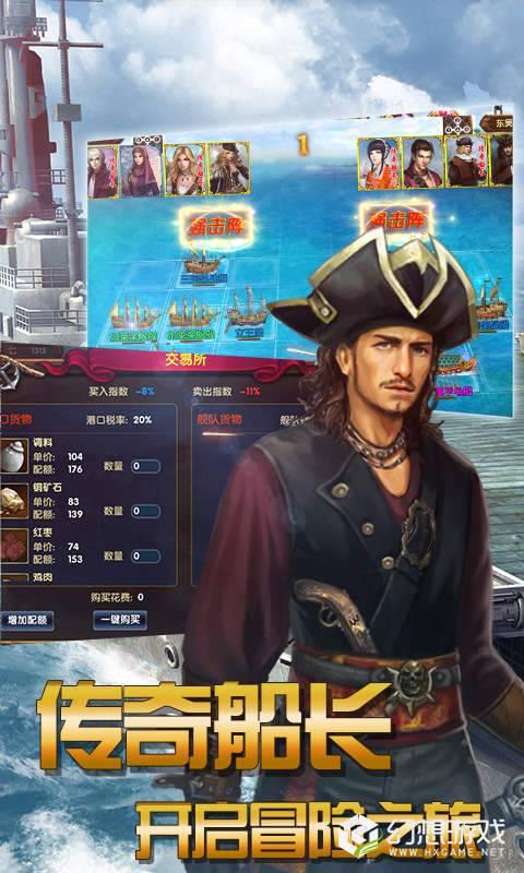 大航海战略版图4