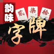 韵味字牌全湘潭跑胡子