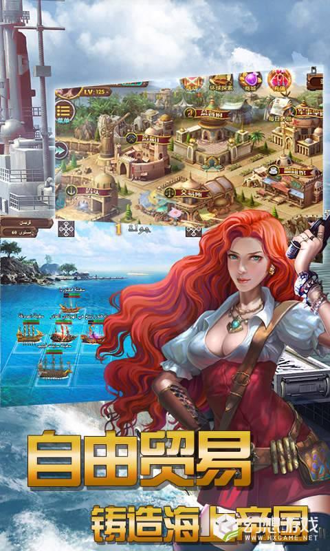 大航海战略版图5