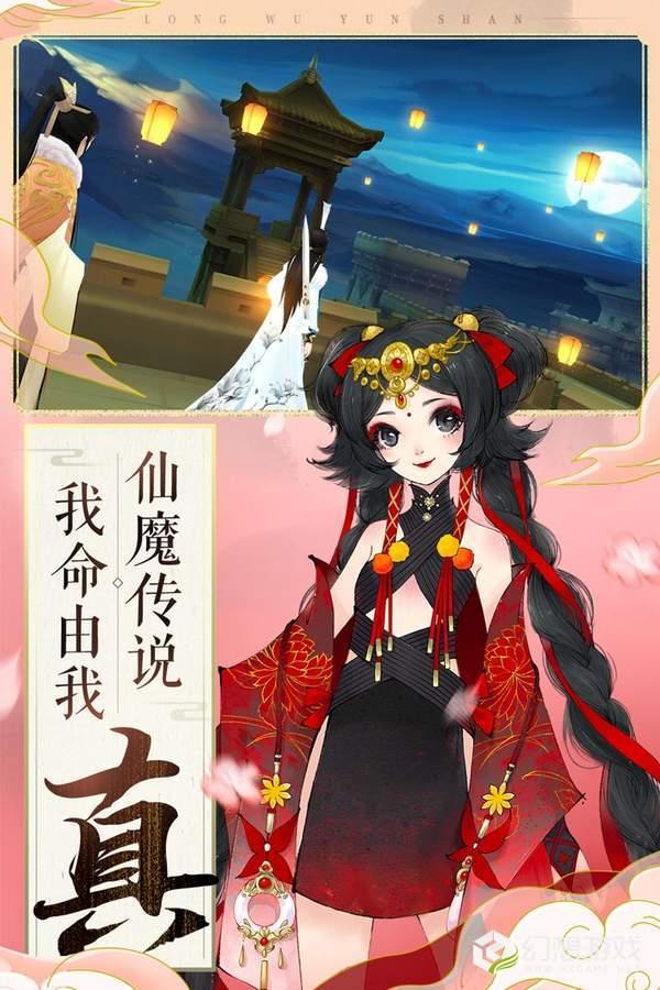 轩辕剑龙舞云山图5