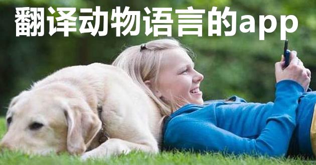 翻译动物语言的app