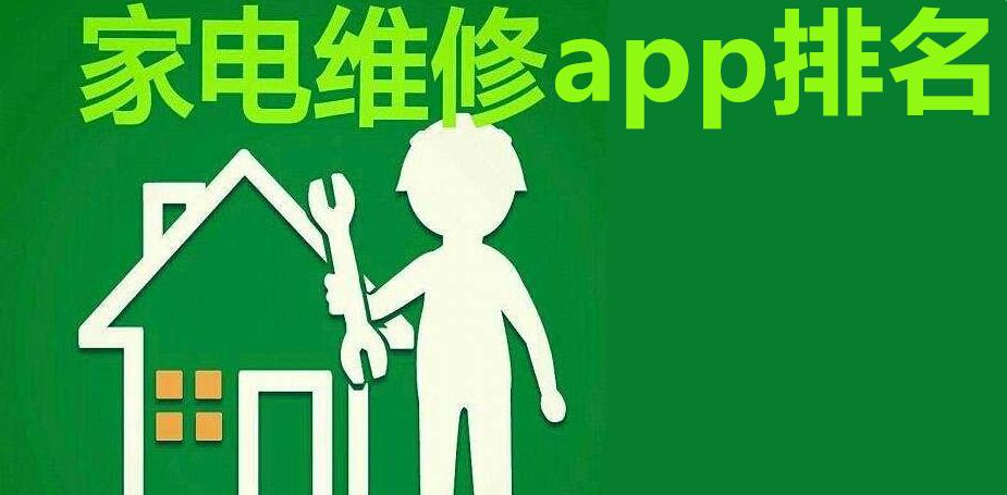 家电维修app排名