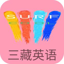 三藏英语  v1.0.2