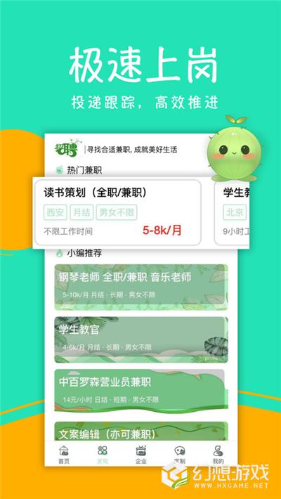 绿叶兼职图2