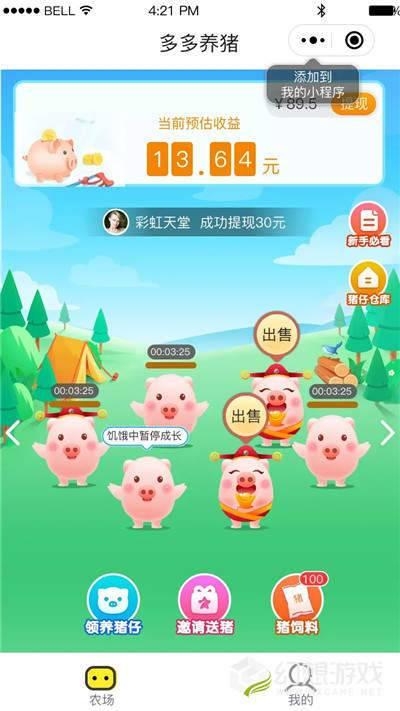 多多养猪图1