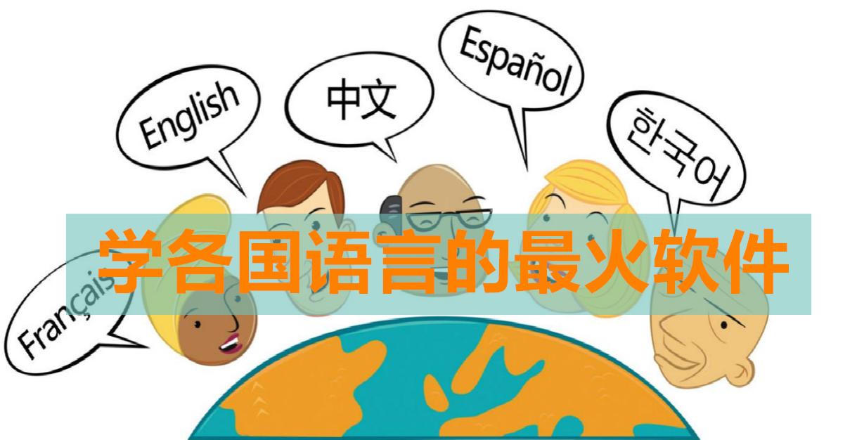 学各国语言的最火软件