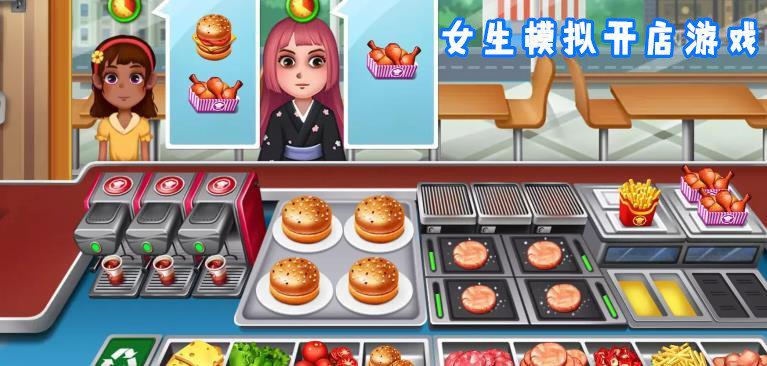 女生模拟开店游戏