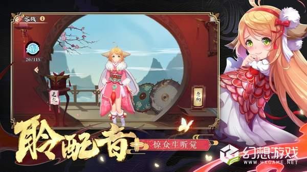 狐妖小红娘图2