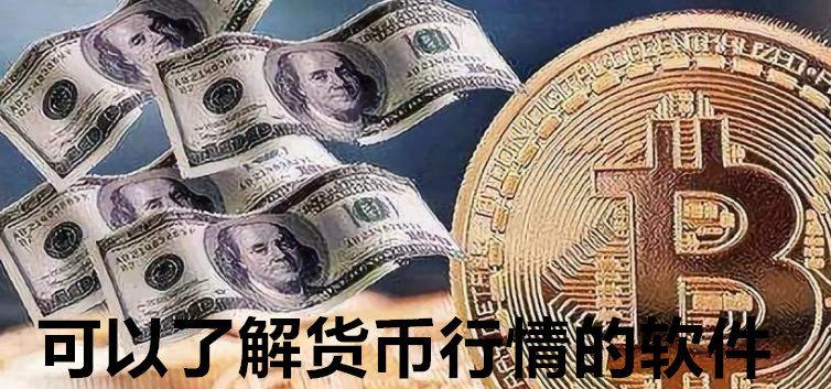 可以了解货币行情的软件