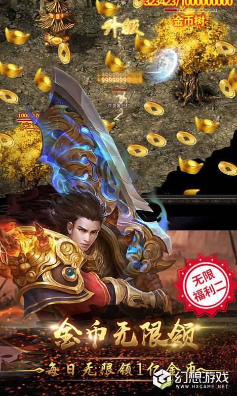 龙腾耀世传奇图3
