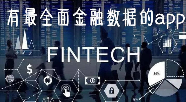 有最全面金融数据的app