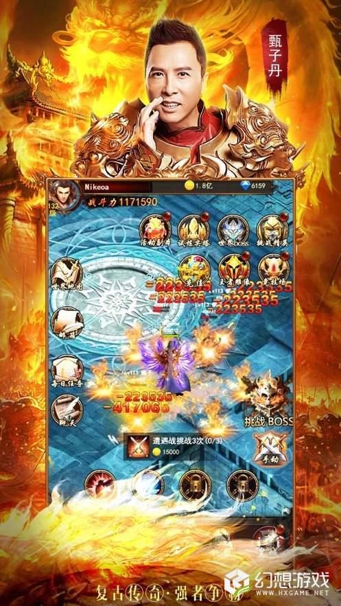 贪玩龙城战歌之天王传奇图2