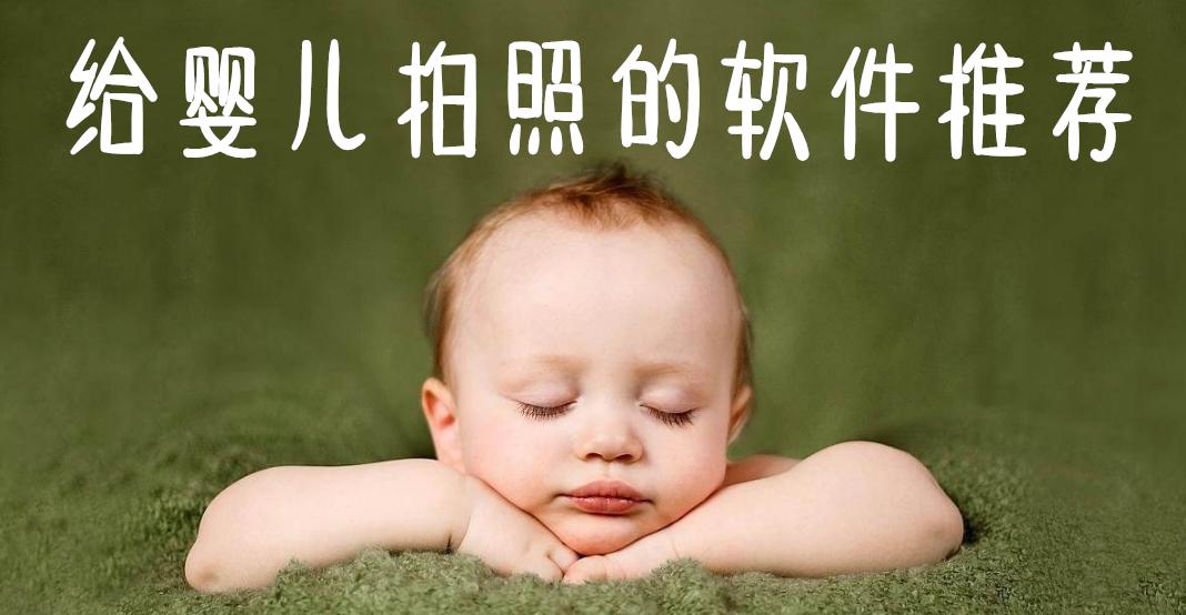 给婴儿拍照的软件推荐
