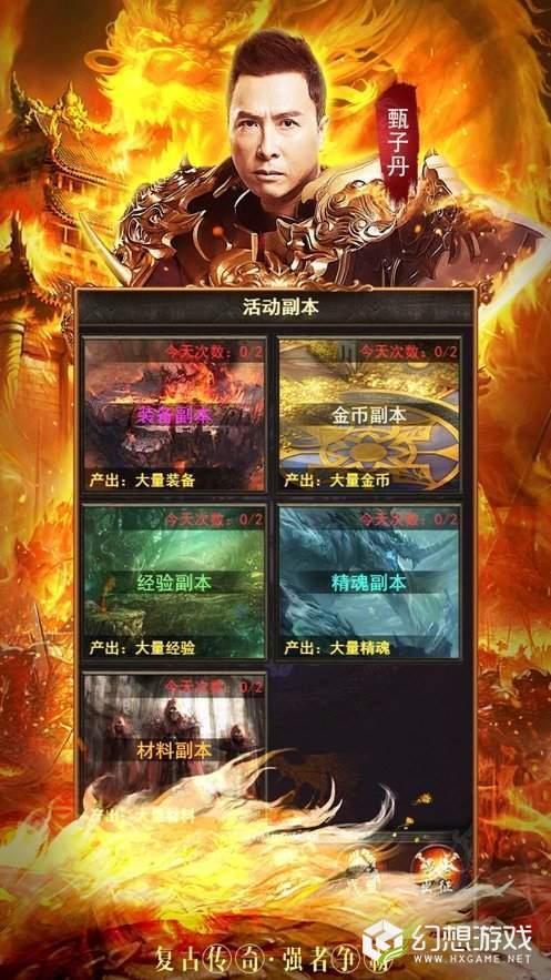 贪玩龙城战歌之天王传奇图1