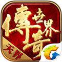 热血传奇火龙单职业  v1.0