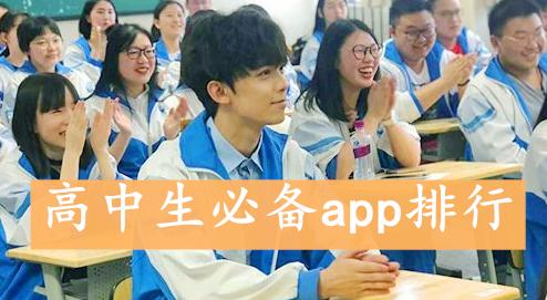 高中生必备app排行