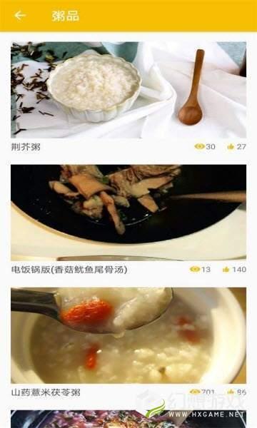 厨艺小当家图2