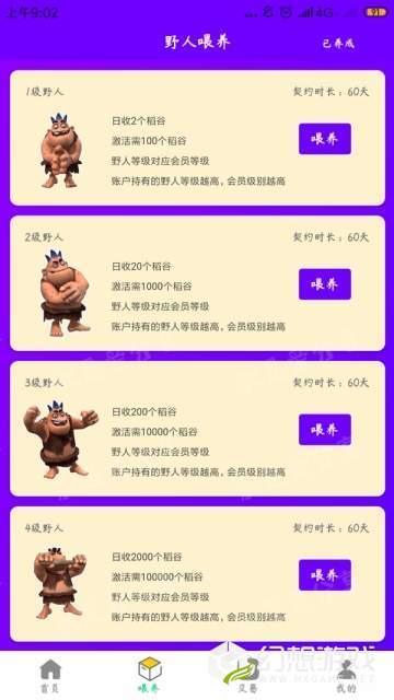 野人部落图3