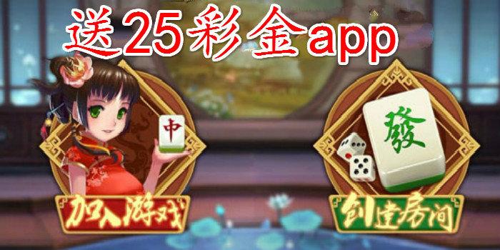 送25彩金app