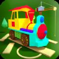 组装玩具火车