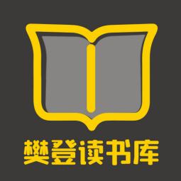 樊登读书库
