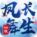 凤舞长生  v1.0