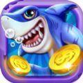 3D鱼鱼乐2