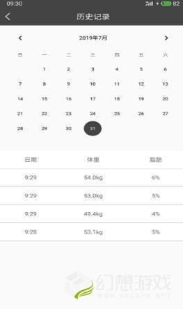 体重帮帮记图3