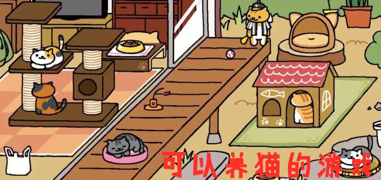 可以养猫的游戏
