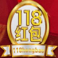 118红包