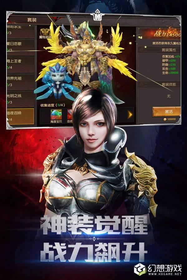 神剑神域图3