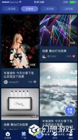 光语境视频分享平台图1