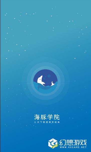 海豚学院图3