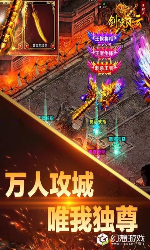 剑侠风云单职业图3