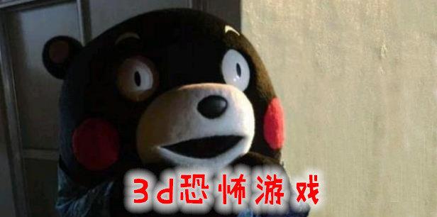 3d恐怖游戏