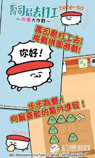 寿司君图2