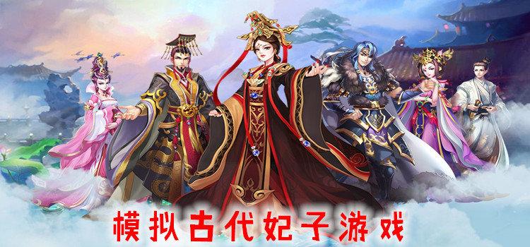 模拟古代妃子游戏