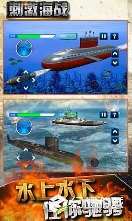 刺激海战图1