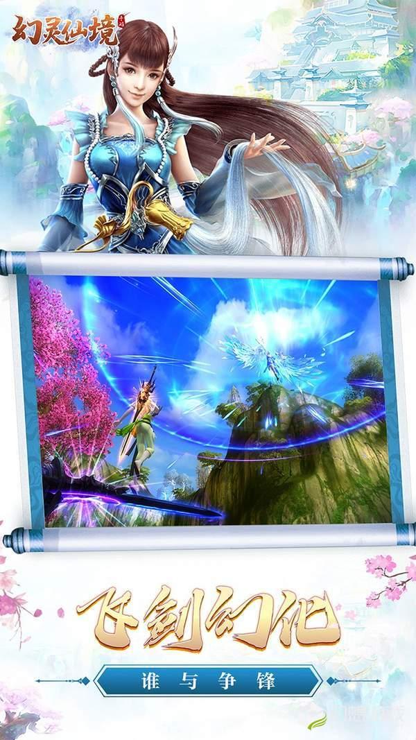 幻灵仙境图1