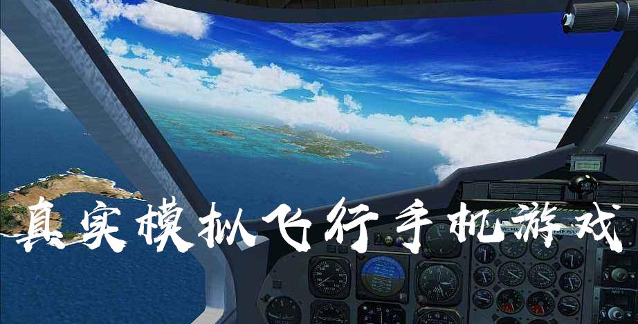 真实模拟飞行手机游戏