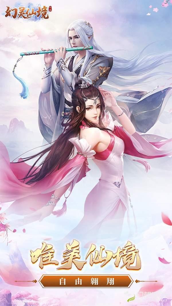 幻灵仙境图4