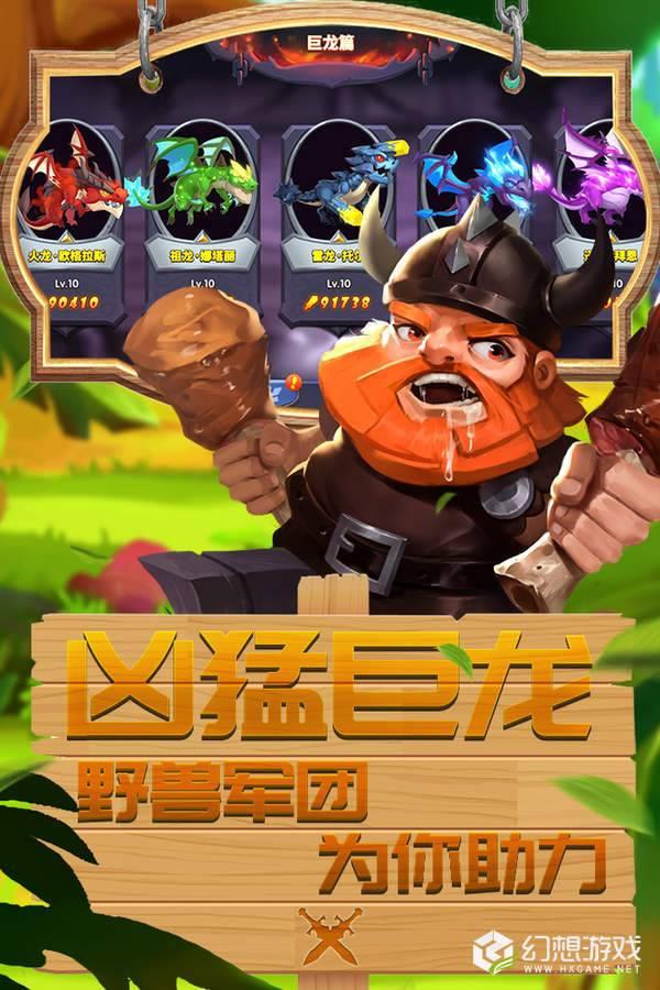 幻龙骑士图4